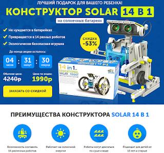 https://shopsgreat.ru/solar7/?ref=275948&lnk=2058708