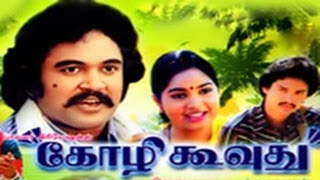 Kozhi Koovudhu (1982) Tamil Movie