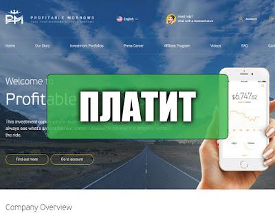 Скриншоты выплат с хайпа profitablemorrows.com