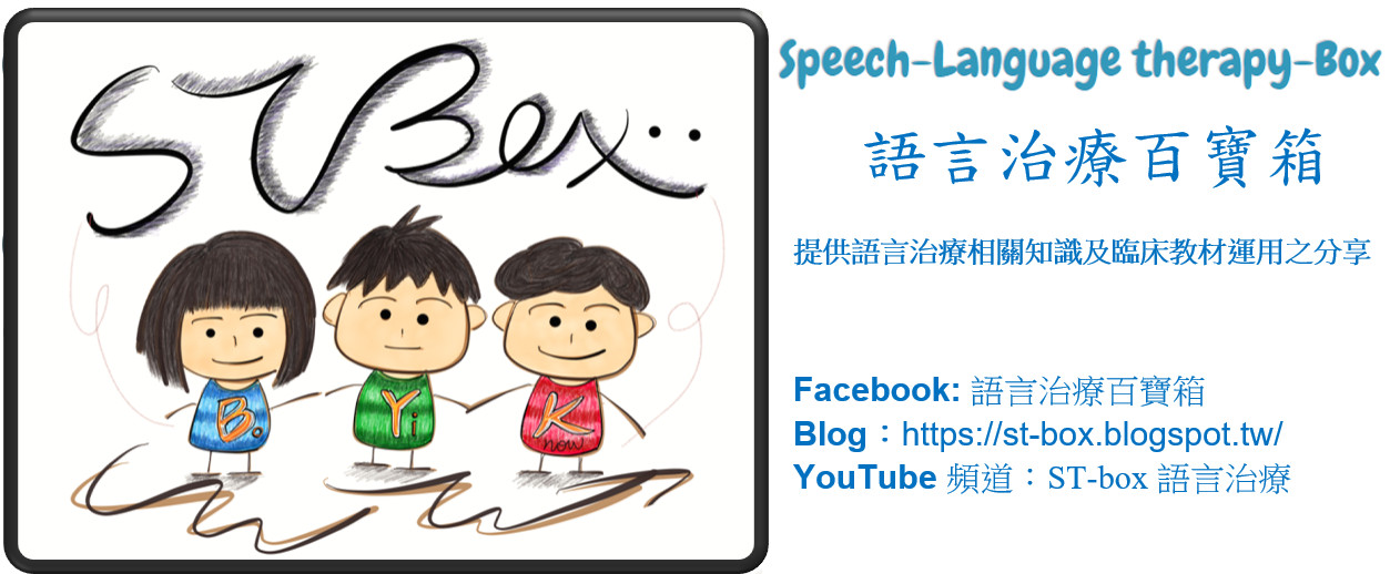 語言治療百寶箱Speech-Language therapy-Box