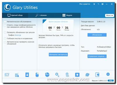 Glary Utilities Pro 5.89.0.110 - Интерфейс программы
