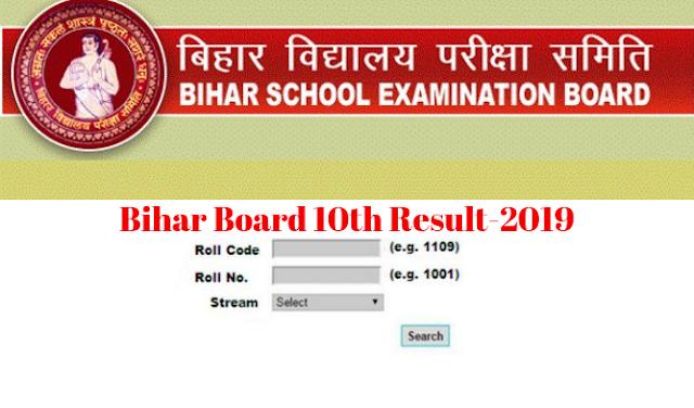 Bihar Board Result, bihar board 10th result, bseb 10th Result 2019