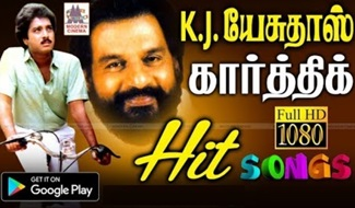 K.J.Yesudas Karthik songs | Music Box