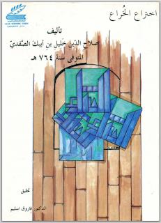 تحميل كتاب اختراع الخُراع - صلاح الدين الصفدي pdf