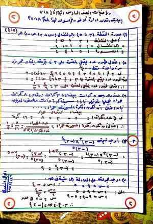إجابة امتحان الرياضيات للصف السادس الابتدائي ترم ثاني 2018 إدارة ادفو محافظة أسوان