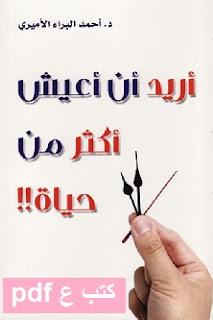 تحميل كتاب أريد أن أعيش أكثر من حياة pdf أحمد البراء
