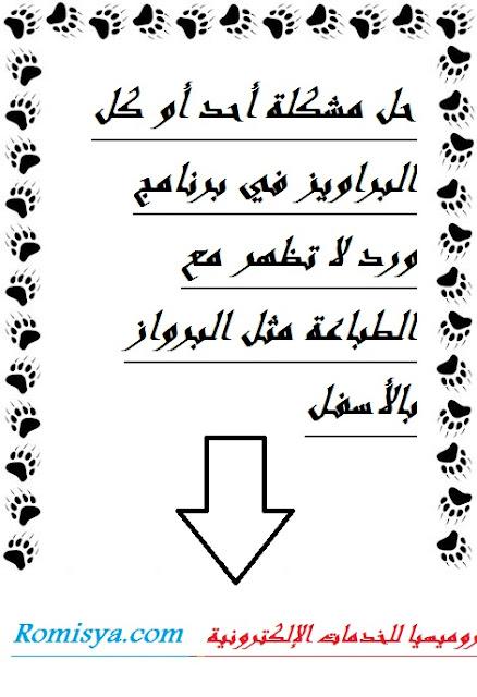حل مشكلة إختفاء برواز ورد مع الطباعة