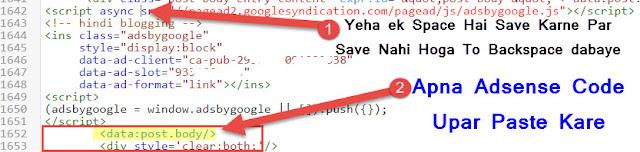 adsense ads blog ke sabhi post me kaise show kraye