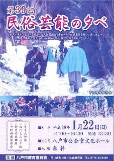 Hachinohe Folk Performing Arts Night 2017 poster 平成29年 八戸市 第39回 民俗芸能の夕べ  ポスター Minzoku Geinou Yuube
