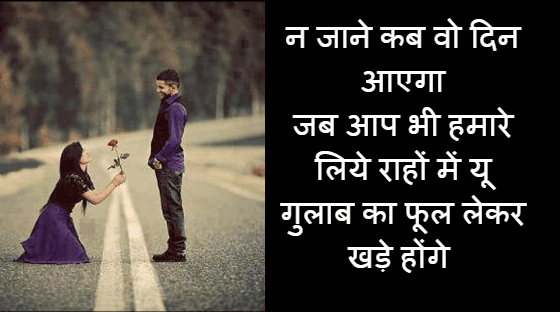 इरशाद! Shayari in Hindi (शायरी), Love Shayari in Hindi, लव शायरी, Romantic Shayari