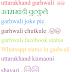 Uttarakhandi Jokes पहाड़ी जोक्स उत्तराखंडी चुटकुले