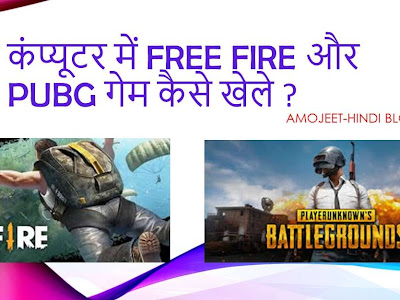 Computer Me PUBG OR FREE FIRE Game Kaise Khele ( Download ) Kare ?
