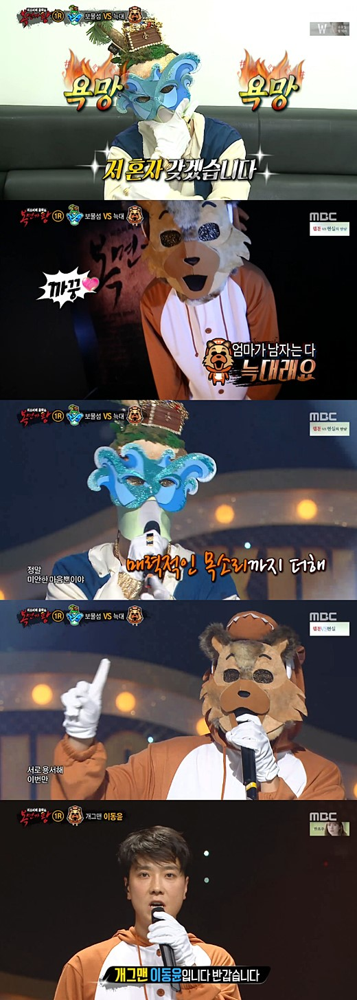 MBC 'Mask King/King of the Masked Singer' (복면가왕) Official Thread