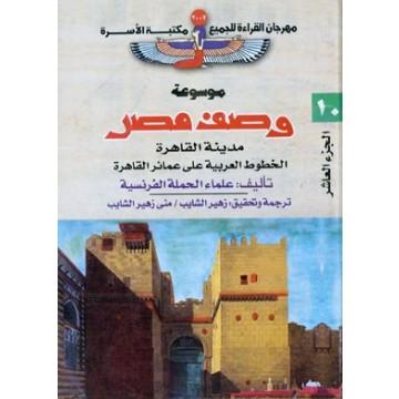 تحميل كتاب وصف مصر 10 مدينة القاهرة الخطوط العربية على عمائر القاهرة مكتبة مصر