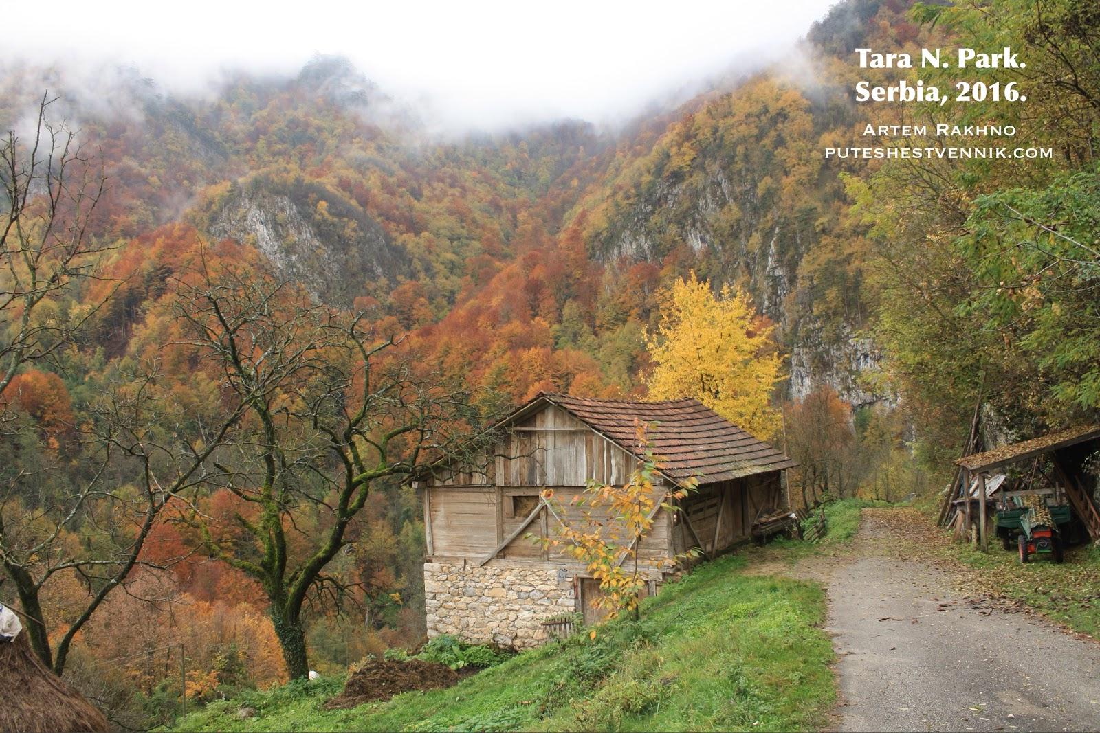 Дом и осень в Сербии