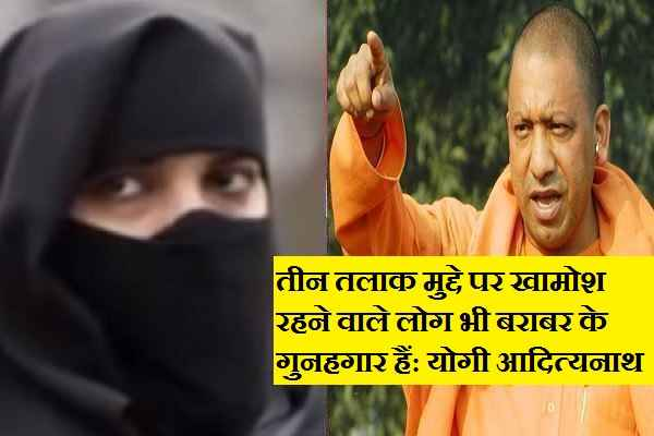 triple-talaq-issue-yogi-adityanath-said-those-silent-also-guilty