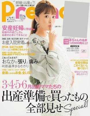 [雑誌] Pre-mo(プレモ) 2017年02月春号 Raw Download
