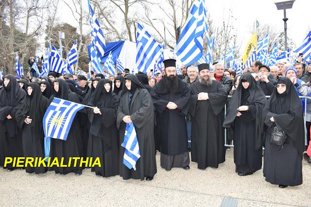 Το παρών στο συλλαλητήριο ιερωμένοι και καλόγριες από την Κατερίνη!