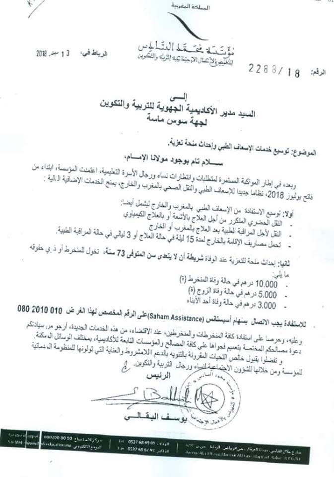 خدمات جديدة لمؤسسة  محمد السادس للنهوض بالأعمال الاجتماعية للتربية والتكوين