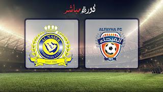 مشاهدة مباراة النصر والفيحاء بث مباشر 23-02-2019 الدوري السعودي