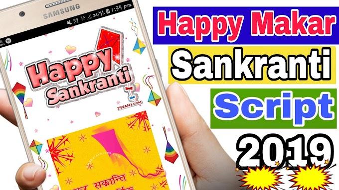 Makar Sankranti Wishing Script 2019   Makar Sankranti Whatsapp Viral Script   wishing script