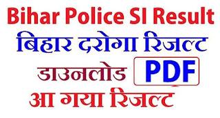 Bihar Police SI Mains Result 2018, Bihar SI Exam result 2018