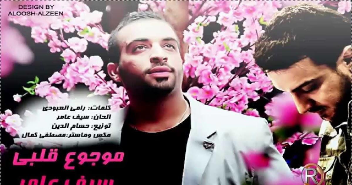 تحميل اغنية صدمة عمري mp3