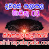 Lagna Palapala Ada Dawase | ලග්න පලාපල | Sathiye Lagna Palapala 2020 | 2020-03-03