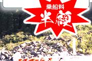 熊野川舟下りキャンペーン!乗船料半額!