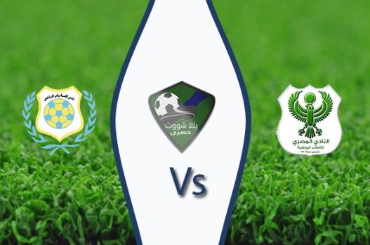 مشاهدة مباراة الاسماعيلي والمصري البورسعيدي بث مباشر