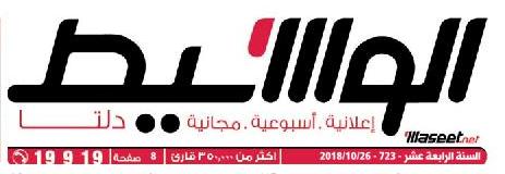 جريدة وسيط الدلتا عدد الجمعة 26 أكتوبر 2018 م
