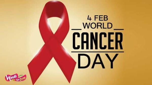 विश्व कैंसर दिवस क्यों मनाया जाता है ? (04 फरवरी) World Cancer Day 2019