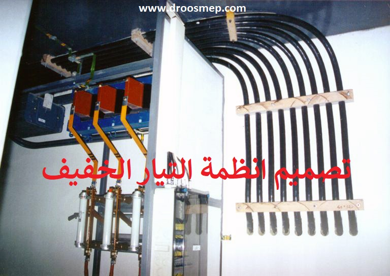 تحميل كورس تصميم انظمة التيار الخفيف pdf - نقابة المهندسين المصرية