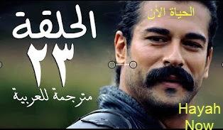 مسلسل المؤسس عثمان الحلقة 23 الثالثة و العشرون حصريا | مسلسل قيامة عثمان 23 الثالثة و العشرون