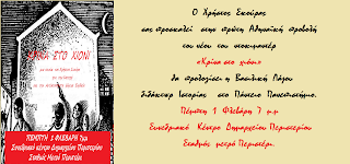 ΚΡΙΝΑ ΣΤΟ ΧΙΟΝΙ