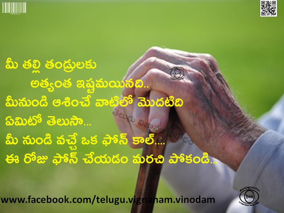 Telugu best family and relationship best attitude change quotes for better life - Quotes with beautiful images
