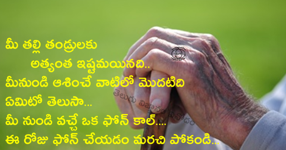 Telugu Best Family And Relationship Best Attitude Change Quotes For Better Life Quotes With Beautiful Images Quotes Garden Telugu Telugu Quotes English Quotes Hindi Quotes