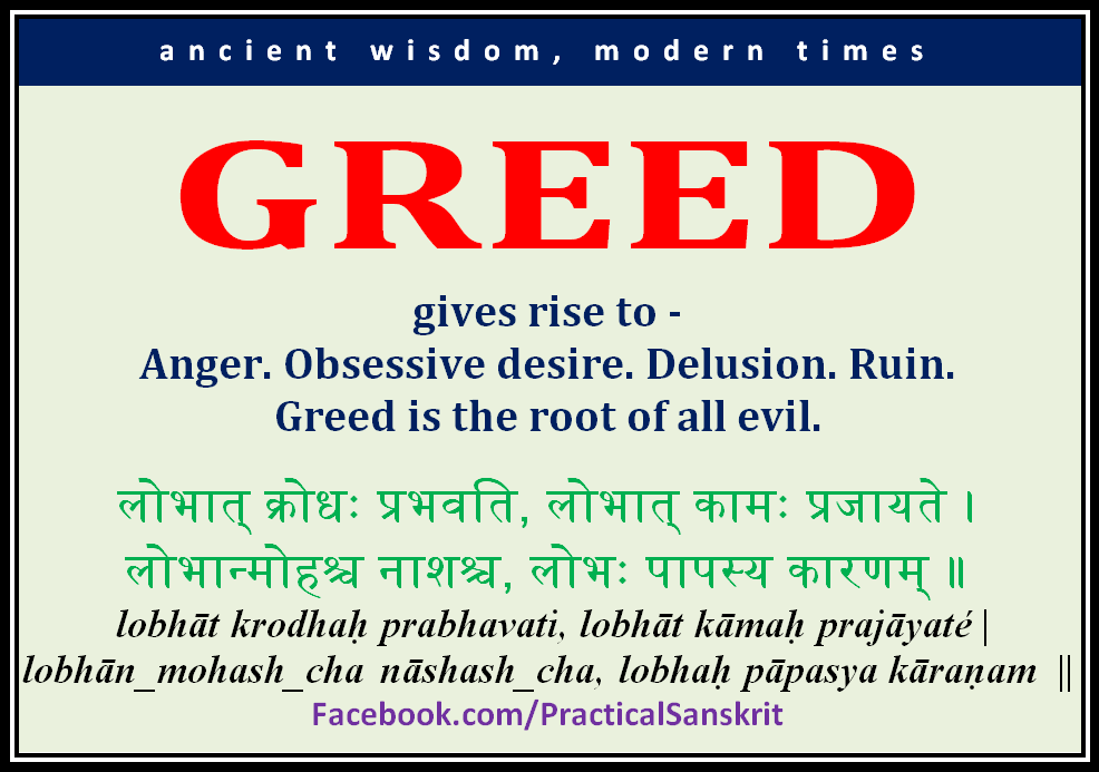 Practical Sanskrit: Greed - the root cause of all sin