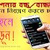 বন্ধুর আন্ড্রইড ফোন নিয়ন্ত্রণ করুন আপনার আন্ড্রইড ফোন দিয়েই - Control Others Androids Phone