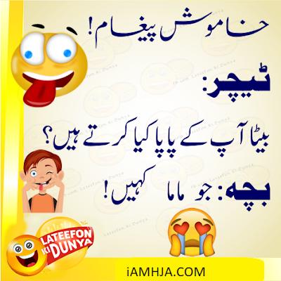 Funny Jokes in Urdu