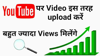 How to upload a video on YouTube.