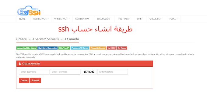 طريقة انشاء حساب ssh