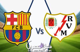 موعد وتشكيل مباراة برشلونة ورايو فاليكانو اليوم 3-11-2018