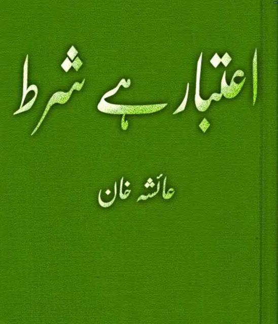 best urdu novels, free urdu novels, Novels, Story, Urdu, Urdu Afsaany, Urdu Books, Urdu novels,