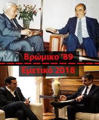 https://2.bp.blogspot.com/-d_hK2SaboTM/WsKc1DzlTRI/AAAAAAAAG-A/vRKIEYClJ-coQ1osxEN1w6gbN5luAVepwCLcBGAs/s320/s-makedoniko-stalinovenizelikoi%2B-%2BCopy.jpg