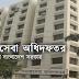 Bangladesh Social Service Job Circular 2016