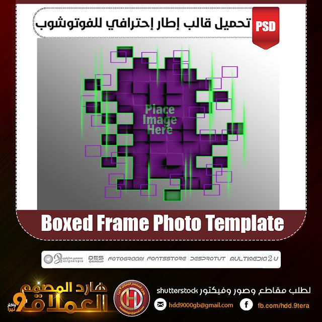 تحميل قالب إطار إحترافي للفوتوشوب Boxed Frame Photo Template