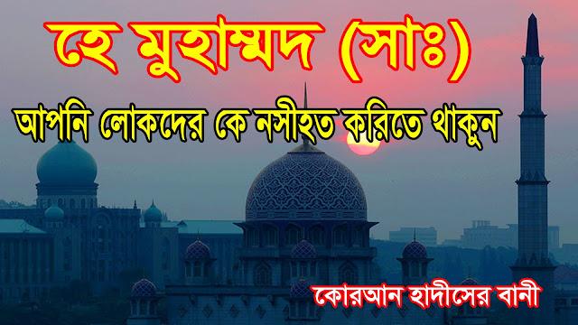 বাংলা হাদিস | Bangla Hadith