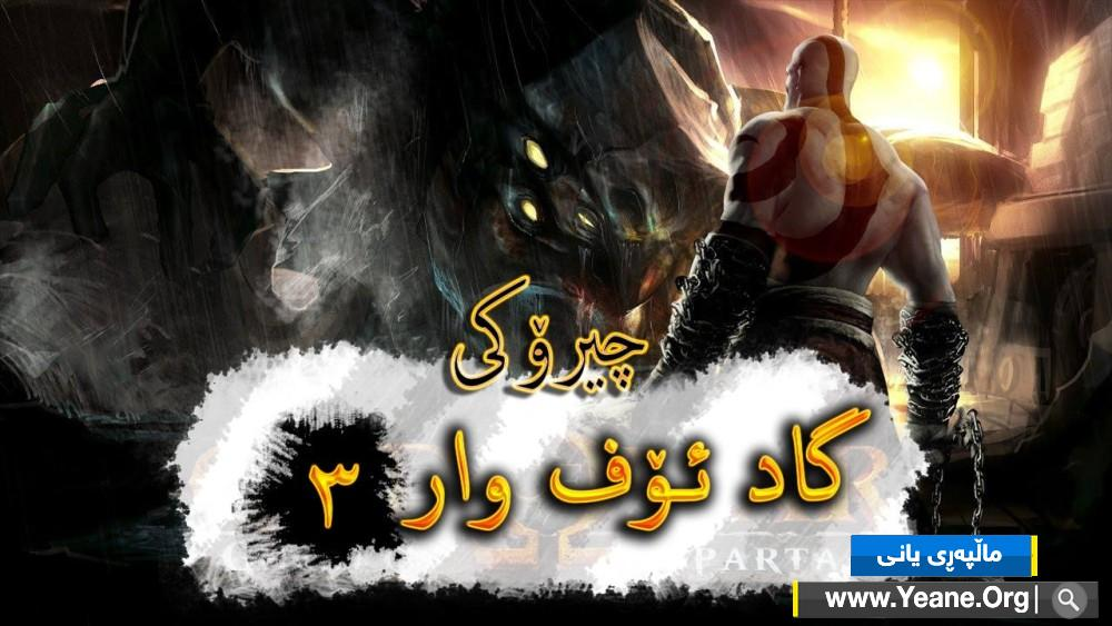 چیرۆکی یاری : گاد ئۆف وار- بەشی ٣ – Chiroky Yary God Of War Part 3