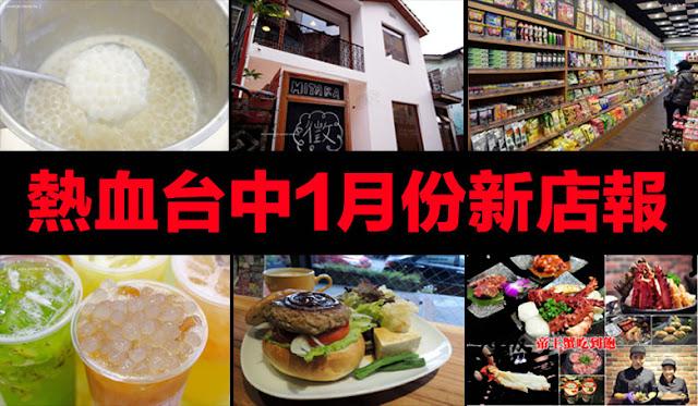 台中新餐廳